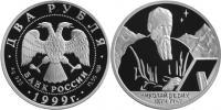 Юбилейная монета  125-летие со дня рождения Н.К.Рериха. 2 рубля
