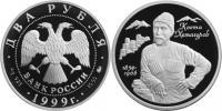 Юбилейная монета  140-летие со дня рождения К.Л.Хетагурова 2 рубля