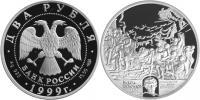 Юбилейная монета  200-летие со дня рождения К.П.Брюллова 2 рубля