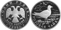 Юбилейная монета  Розовая чайка 1 рубль