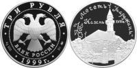 Юбилейная монета  Мечеть «Марджани», г. Казань. 3 рубля