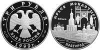 Юбилейная монета  Юрьев монастырь, Новгород 3 рубля