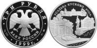 Юбилейная монета  Усадьба Кусково, Москва. 3 рубля