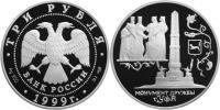 Юбилейная монета  Монумент Дружбы, г. Уфа. 3 рубля