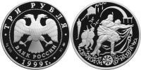 Юбилейная монета  Раймонда 3 рубля