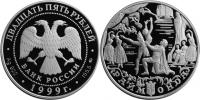 Юбилейная монета  Раймонда 25 рублей