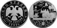 Юбилейная монета  Раймонда 100 рублей