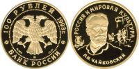 Юбилейная монета  П.И.Чайковский 100 рублей