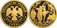 Юбилейная монета  Раймонда 50 рублей