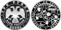 Юбилейная монета  Чемпионат мира по хоккею с шайбой. г. Санкт-Петербург. 2000 г. 3 рубля