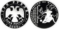 Юбилейная монета  Чемпионат Европы по футболу. 2000 г. 3 рубля