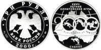 Юбилейная монета  XXYII летние Олимпийские игры. Сидней 3 рубля