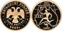 Юбилейная монета  XXYII летние Олимпийские игры. Сидней 50 рублей