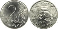 Юбилейная монета  55-я годовщина Победы в Великой Отечественной войне 1941-1945 гг 2 рубля