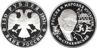 Юбилейная монета  И.Ф.Стравинский 150 рублей