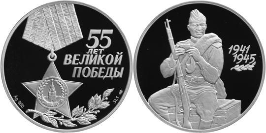 Юбилейная монета  55-я годовщина Победы в Великой Отечественной войне 1941-1945 гг 3 рубля