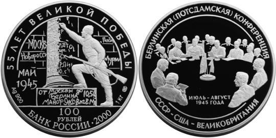 Юбилейная монета  55-я годовщина Победы в Великой Отечественной войне 1941-1945 гг 100 рублей
