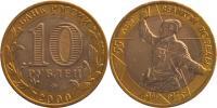 Юбилейная монета  55-я годовщина Победы в Великой Отечественной войне 1941-1945 гг 10 рублей