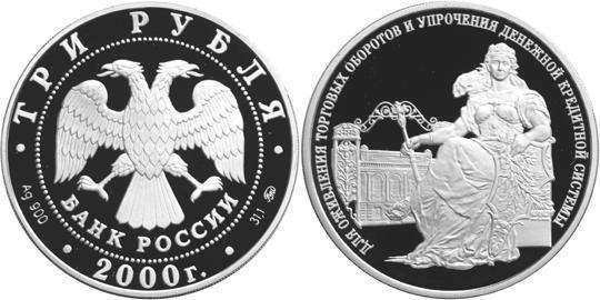 Юбилейная монета  140-летие со дня основания Государственного банка России 3 рубля