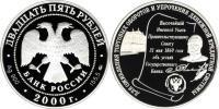 Юбилейная монета  140-летие со дня основания Государственного банка России 25 рублей