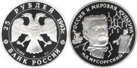 Юбилейная монета  М.П.Мусоргский 25 рублей