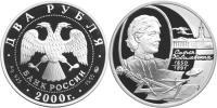 Юбилейная монета  150-летие со дня рождения С.В. Ковалевской 2 рубля