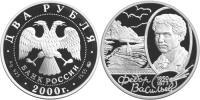 Юбилейная монета  150 - летие со дня рождения  Ф.А. Васильева 2 рубля