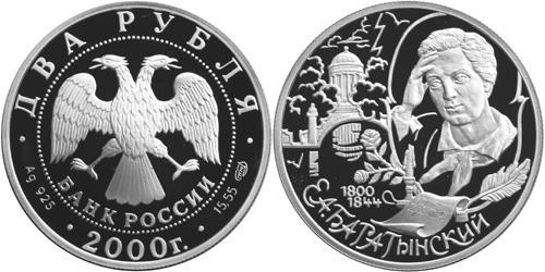 Юбилейная монета  200-летие со дня рождения Е.А. Баратынского 2 рубля