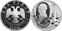 Юбилейная монета  150 - летие со дня рождения  М.И. Чигорина 2 рубля