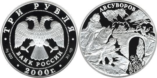 Юбилейная монета  А.В. Суворов 3 рубля