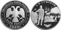 Юбилейная монета  А.В. Суворов 25 рублей