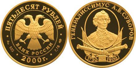 Юбилейная монета  А.В. Суворов 50 рублей