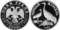 Юбилейная монета  Чёрный журавль 1 рубль
