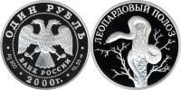 Юбилейная монета  Леопардовый полоз 1 рубль
