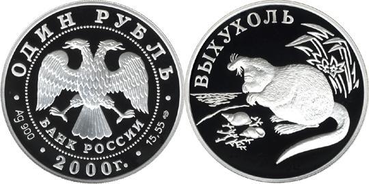 Юбилейная монета  Выхухоль 1 рубль
