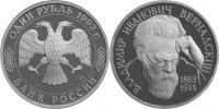 Юбилейная монета  130-летие со дня рождения В.И.Вернадского 1 рубль
