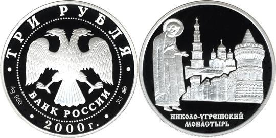 Юбилейная монета  Николо-Угрешский монастырь 3 рубля