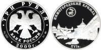 Юбилейная монета  Нижегородский кремль (XYI в.) 3 рубля