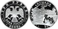 Юбилейная монета  город Пушкин (Царское Село) XYIII в. 3 рубля