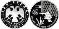 Юбилейная монета  Наука 3 рубля