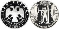 Юбилейная монета  Человек в современном мире 3 рубля