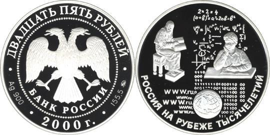 Юбилейная монета  Просвещение 25 рублей