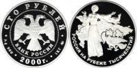 Юбилейная монета  Становление государственности 100 рублей
