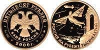 Юбилейная монета  Научно-технический прогресс и сотрудничество 50 рублей