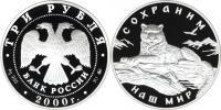 Юбилейная монета  Снежный барс 3 рубля