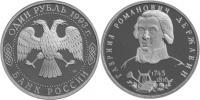 Юбилейная монета  250-летие со дня рождения Г.Р.Державина 1 рубль