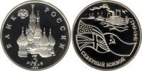Юбилейная монета  Северный конвой. 1941-1945 гг 3 рубля