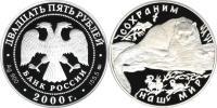 Юбилейная монета  Снежный барс 25 рублей