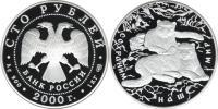 Юбилейная монета  Снежный барс 100 рублей