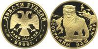Юбилейная монета  Снежный барс 200 рублей